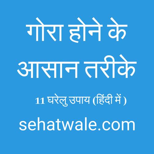 गोरा होने के आसान तरीके और 11 घरेलु उपाय (हिंदी में )