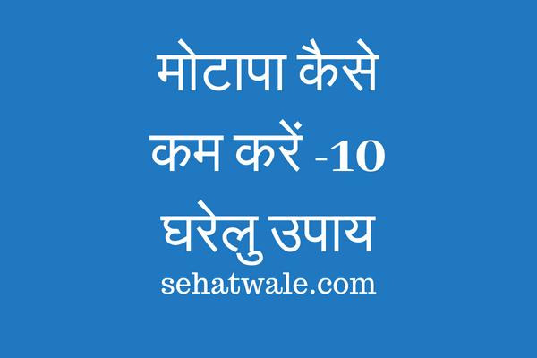 मोटापा कैसे कम करें -10 घरेलु उपाय (हिंदी में)